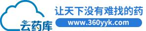 买药品最正规的网站,经国家药监局批准的专业药房网,药品网购就到云药库!